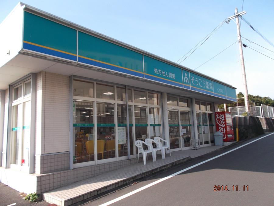 そうごう薬局小長井店の画像