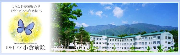 ミサトピア小倉病院の画像