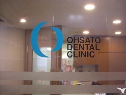 大里歯科医院の画像