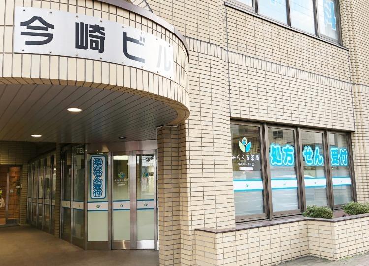 株式会社メディプラン みらくる薬局今崎メディカル店の画像