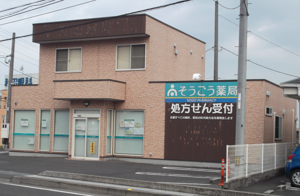 そうごう薬局 三島店の画像
