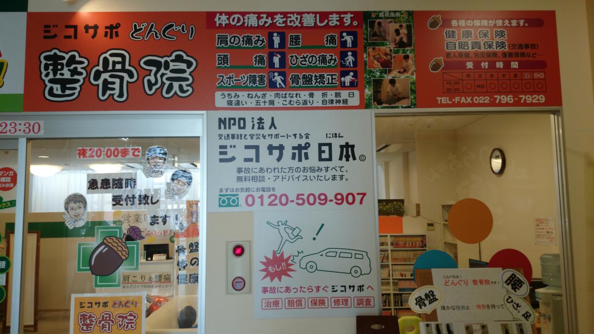 どんぐり整骨院 山田鈎取店の画像
