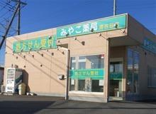 みやこ薬局 南古谷店の画像