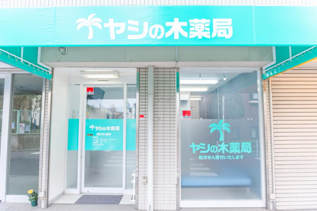 ヤシの木薬局  南馬込店の画像