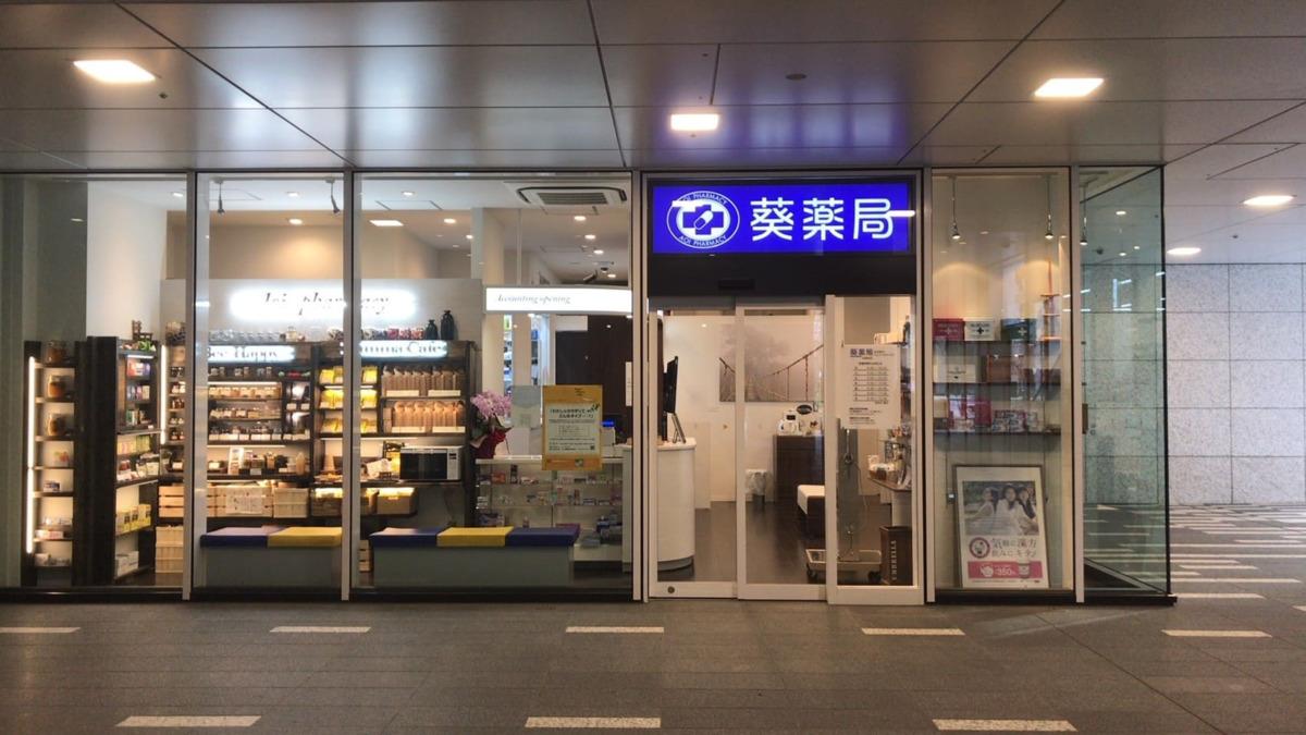 葵薬局目黒駅前店の画像
