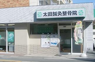 太田鍼灸整骨院 吹田院の画像
