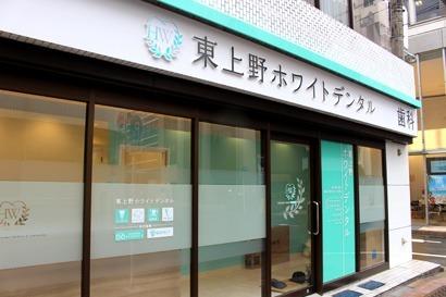 東上野ホワイトデンタルの画像