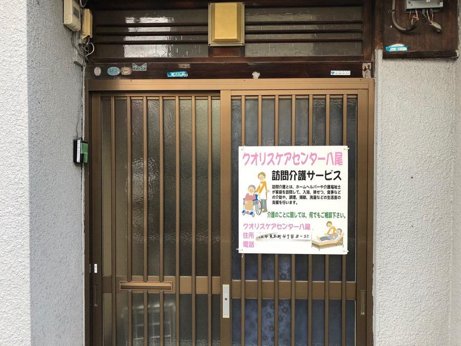 クオリスケアセンター八尾の写真1枚目: