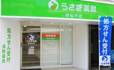 うさぎ薬局 新松戸店の画像
