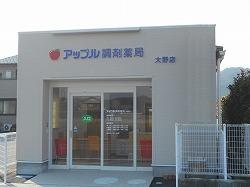アップル調剤薬局 大野店の画像