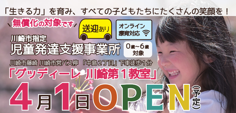 グッディーレ川崎第1教室【2021年04月01日オープン】(児童指導員の求人)の写真: