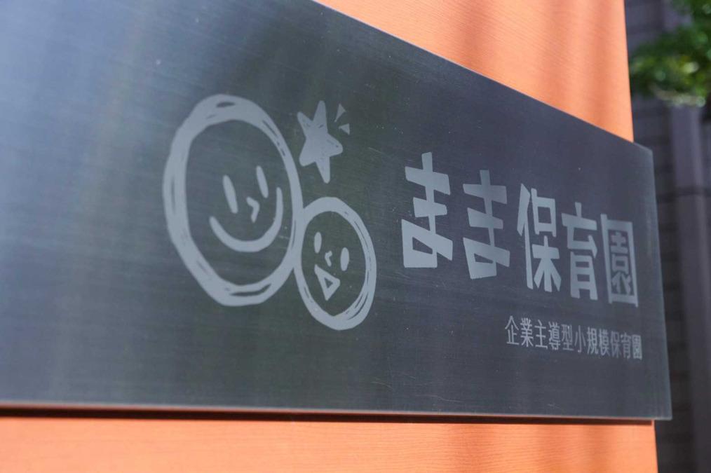 まま保育園 帝塚山の画像
