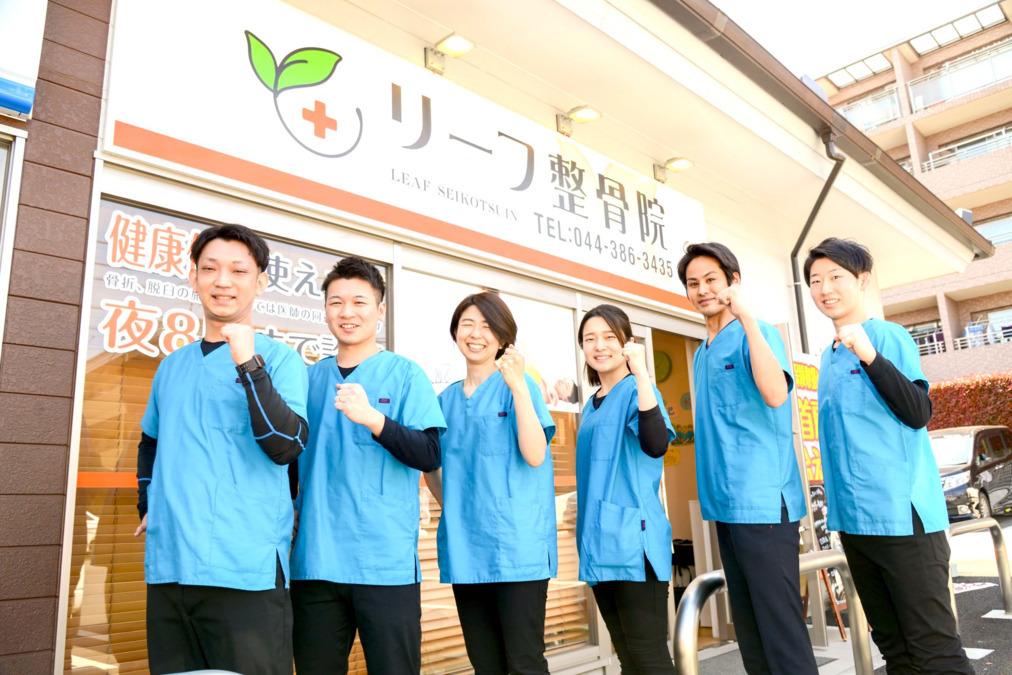 ひらま駅前整骨院(あん摩マッサージ指圧師の求人)の写真: