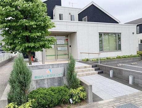 秋山ハートクリニックの画像