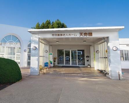 特別養護老人ホーム天寿園の画像