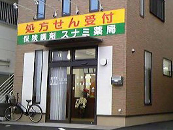 スナミ薬局の画像