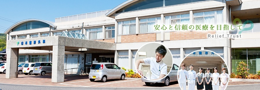 山本整形外科医院の写真1枚目: