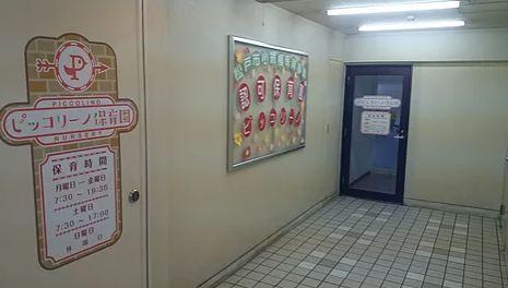 小規模保育園ピッコリーノ保育園の画像