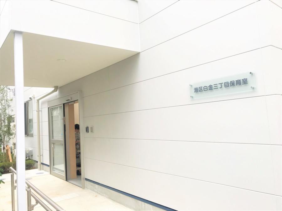 港区白金三丁目保育室の写真1枚目:白を基調としたエントランス