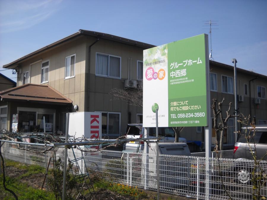 愛の家グループホーム 中西郷(介護職/ヘルパーの求人)の写真: