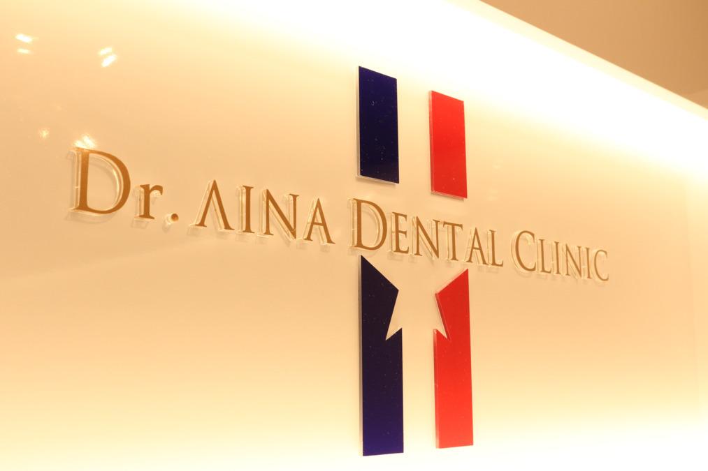 Dr.AINA DENTAL CLINICの画像