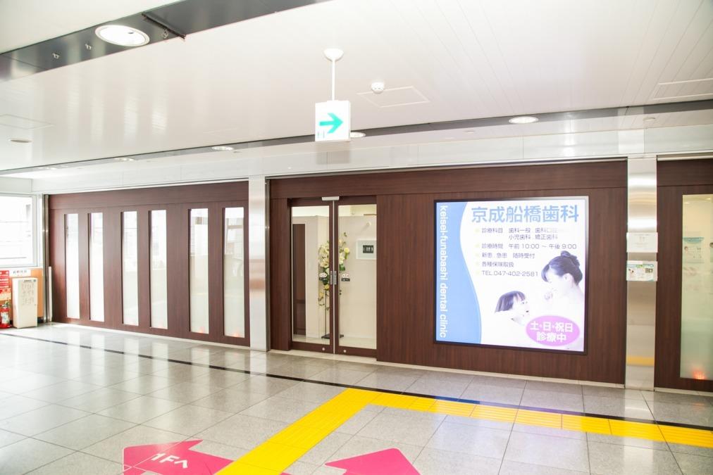 京成船橋歯科(歯科医師の求人)の写真1枚目: