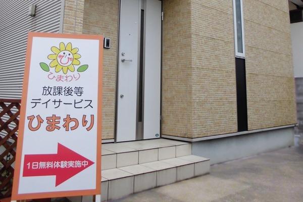 放課後等デイサービスひまわり 生の松原校の画像