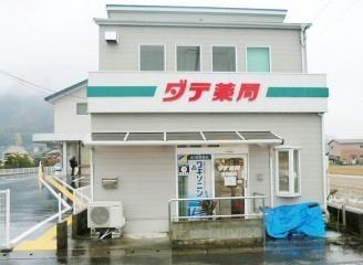 ダテ薬局 東高崎店の画像