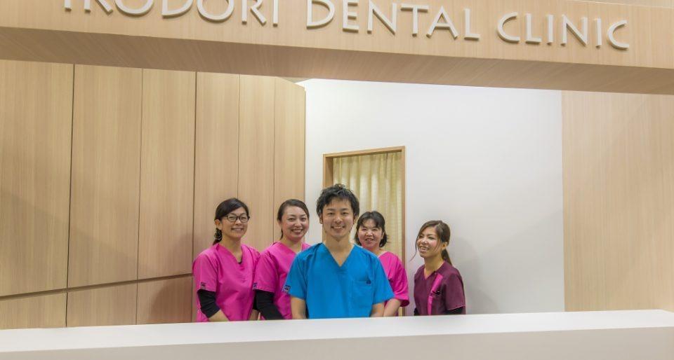 いろどり歯科の画像