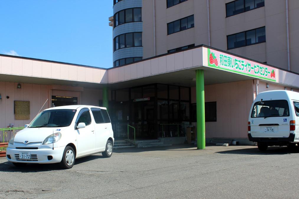 和田東いちごデイサービスセンターの画像