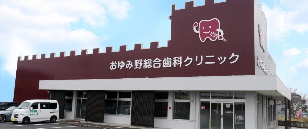おゆみ野総合歯科クリニックの画像
