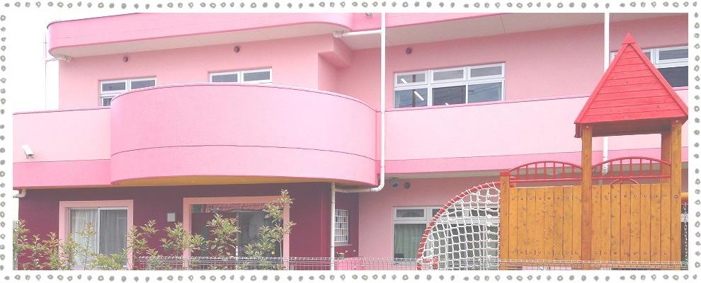 星の子第3保育園