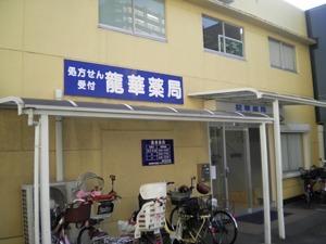 龍華薬局の画像