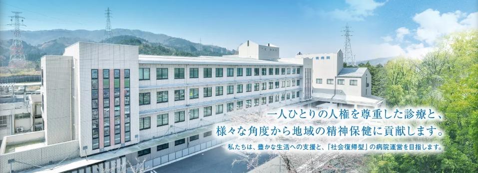 不破ノ関病院の画像