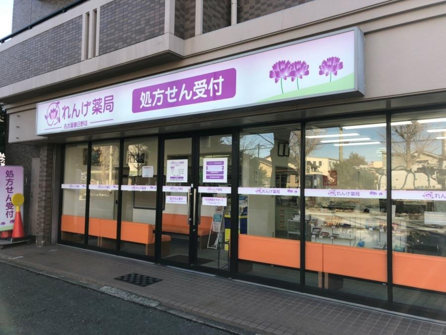 れんげ薬局 名古屋桜店(医療事務/受付の求人)の写真1枚目: