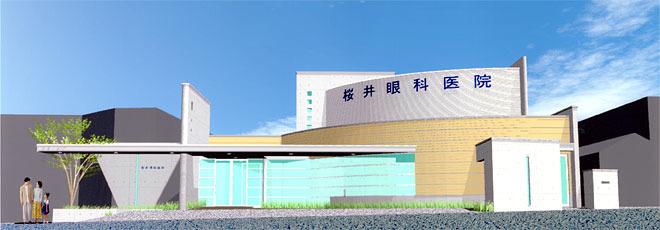 桜井眼科医院の画像