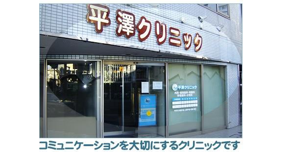 平澤クリニックの画像
