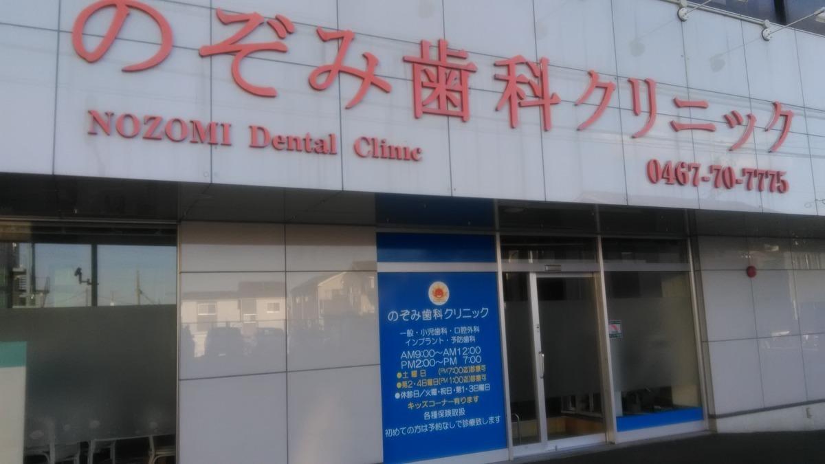 のぞみ歯科クリニックの画像