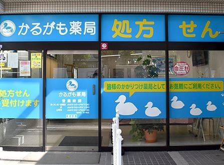 株式会社メディカルかるがも かるがも薬局野田店の画像