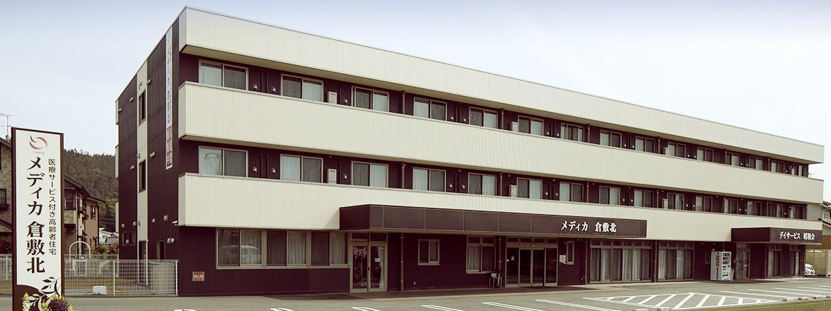 医療サービス付き高齢者住宅メディカ倉敷北の画像