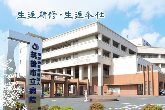 地方独立行政法人筑後市立病院の画像