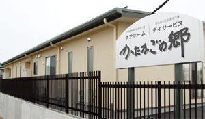 デイサービスセンターかたかごの郷の画像