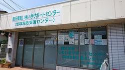 藤沢東部いきいきサポートセンターの画像
