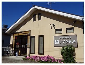リブラ薬局 本店の画像
