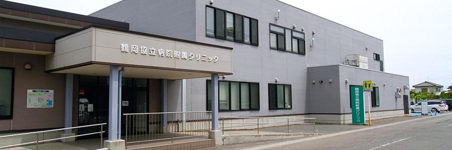 鶴岡協立病院附属クリニックの画像