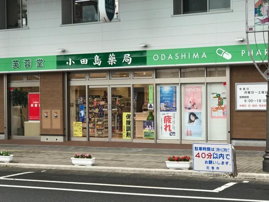 小田島薬局の画像