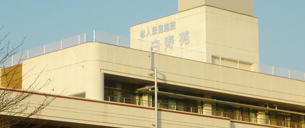 介護老人保健施設淡路白寿苑の画像