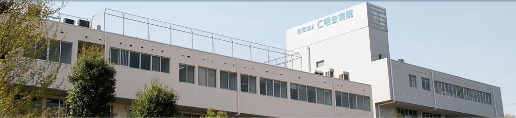 仁明会病院の画像