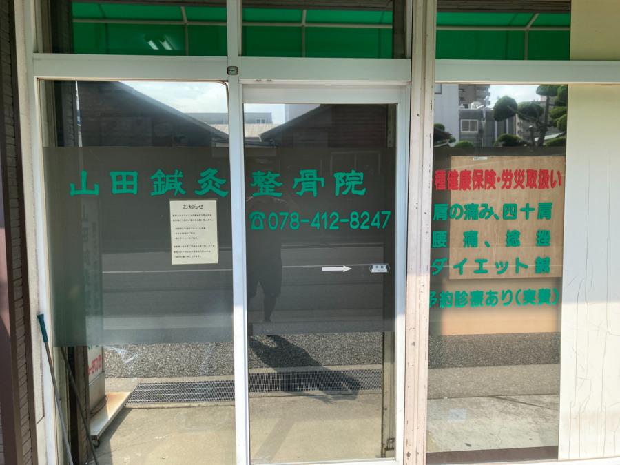 山田鍼灸整骨院の画像