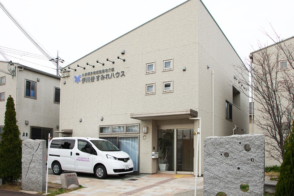 小規模多機能型居宅介護 伊川谷すみれハウスの画像